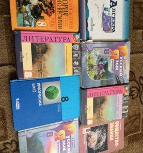 Учебники за 8-й класс 8 штук