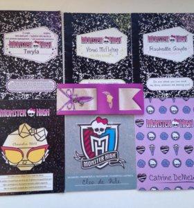 Дневники от кукол Monster High (70 за все)