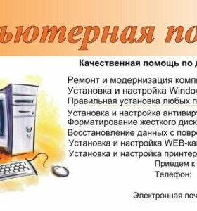 Ремонт и настройка Вашего компьютера