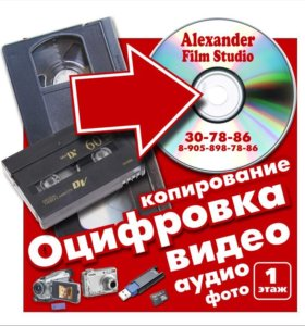 Оцифровка видеокассет/аудио/фотоплёнок.Реставрация