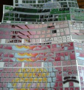 Наклейки для клавиатуры