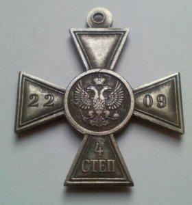 Георгиевский крест 4 степени.
