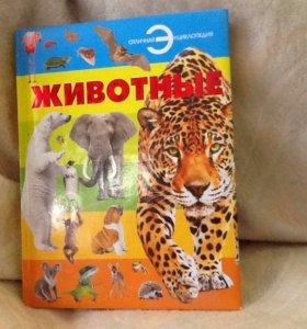 отличная энциклопедия животные