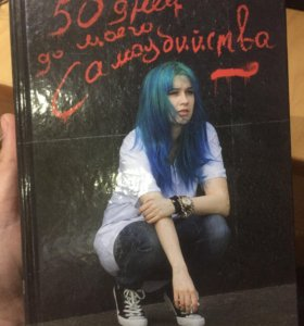 Книга 50ДДМС