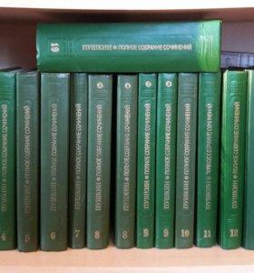 А. С. Пушкин. Полное собрание сочинений в 19 томах