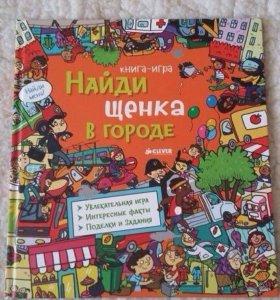 Книги-игры