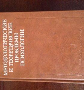Книги Научная психология
