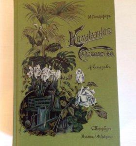 Книга  комнатное садоводство