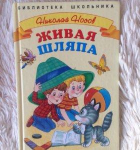 """Книга Н.Носов """"Живая шляпа"""""""