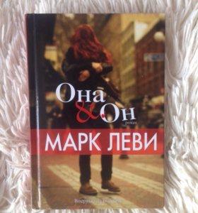 """Книга: Марк Леви """"Она&Он"""""""