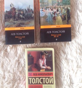 Книги Л.Н. Толстого