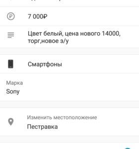 Продам телефон  SONY XPERIA C6602