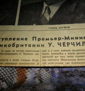 """Газета """" Красная звезда"""""""