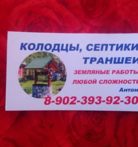 Копка чистка углубление колодцев Народ-Фоминск