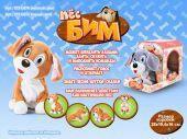 Интерактивная игрушка Пёс Бим