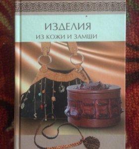 """Книга """"изделия из кожи и замши"""""""