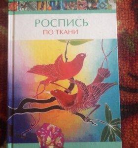 """Книга """"роспись по ткани"""""""
