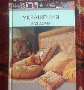 """Книга """"украшения для дома"""""""