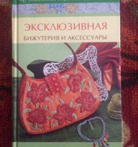 """Книга """"эксклюзивная бижутерия и аксессуары"""""""