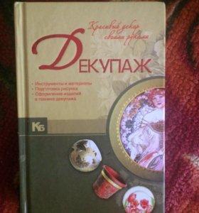 "Книга ""декупаж"""