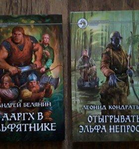 Книги фэнтэзи