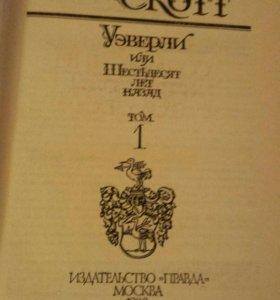 Вальтер Скотт все 8 томов