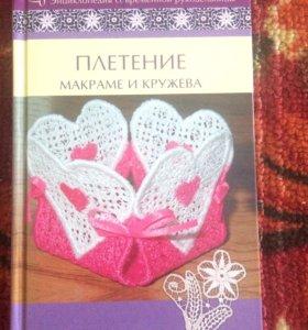 """Книга """"плетение макраме и кружева"""""""
