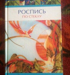 """Книга """"роспись по стеклу"""""""