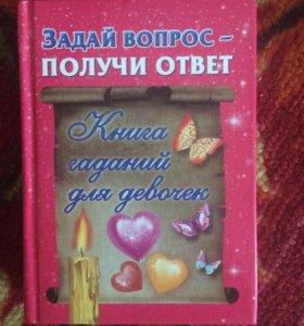 Книга гаданий для девочек