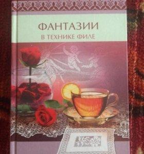 """Книга """"фантазии в технике филе"""""""