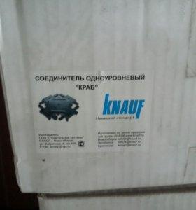 Крабы KNAUF