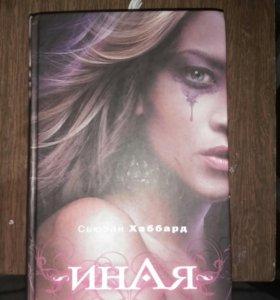 Иная, Книга.