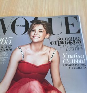 Журнал VOGUE. Февраль 2017г