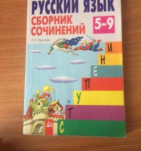 Сборник сочинений 5-9