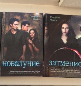 """Книги из серии """"Сумерки"""""""