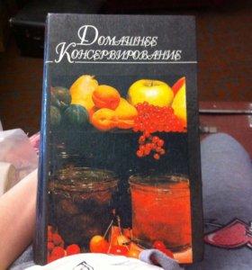 """Книга """"Домашнее консервирование"""""""