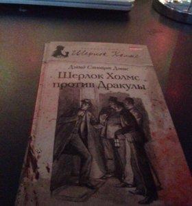 """Книга""""Шерлок Холмс против Дракулы"""""""