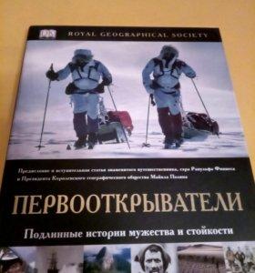 Познавательная книга Первооткрыватели (новая )