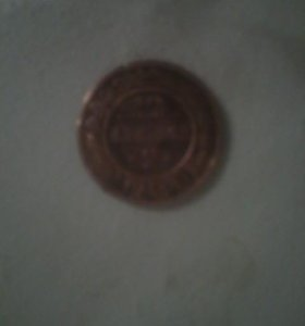 Монета царская медь,три копейки 1899г.