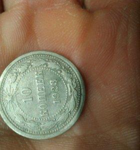 10копеек 1923 года-серебро