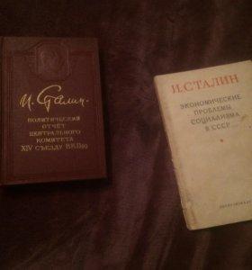 книги сталин-ленин , брежнев-целина ,, ,,