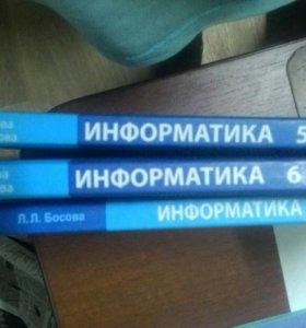 Учебники по информатике 6 и 5 класс