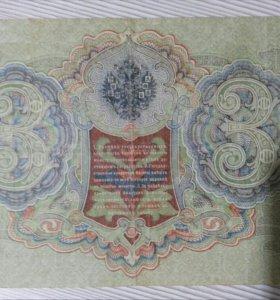 Банкнота 3 руб. 1905 год