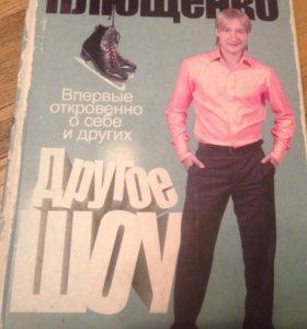 "Книга ""Евгений Плющенко"""