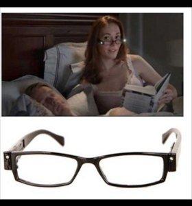 Очки для чтения со встроенным фонариком