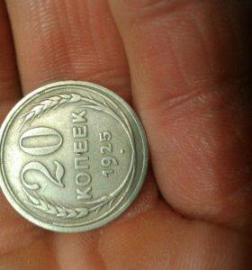 20копеек 1925 года-серебро