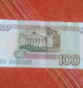 Счастливые 100 рублей