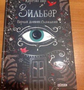 """Книга """"Первый дневник сновидений"""" СРОЧНО"""