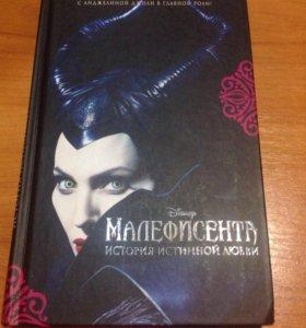 "Книга ""Малефисента"""