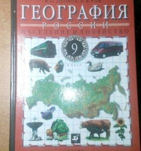 Книга география 9 кл
